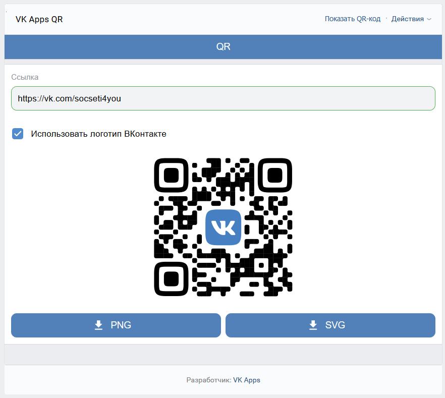 QR код ВК