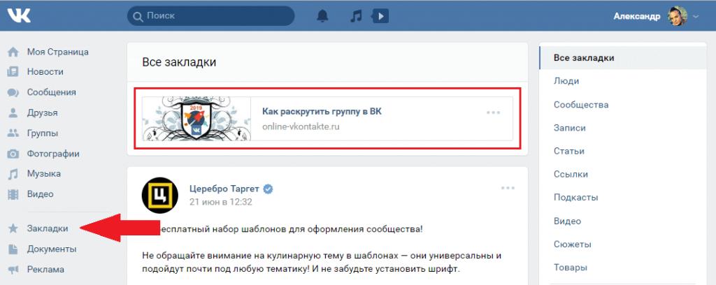Веб-страница в закладках ВКонтакте