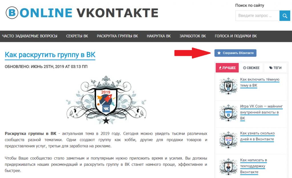 Сохранить ВКонтакте на сайте