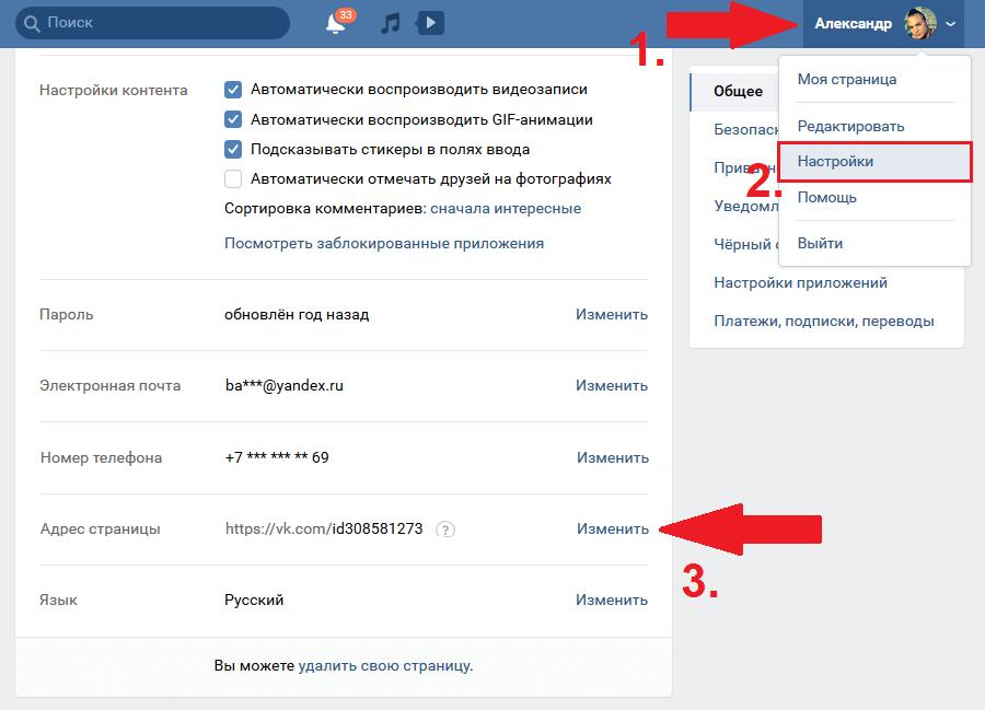 Как поменять id в ВК