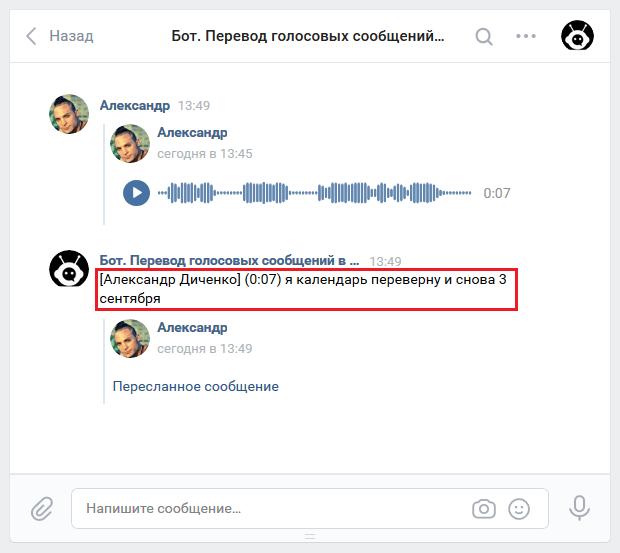 Бот переводящий голосовые сообщения в текст
