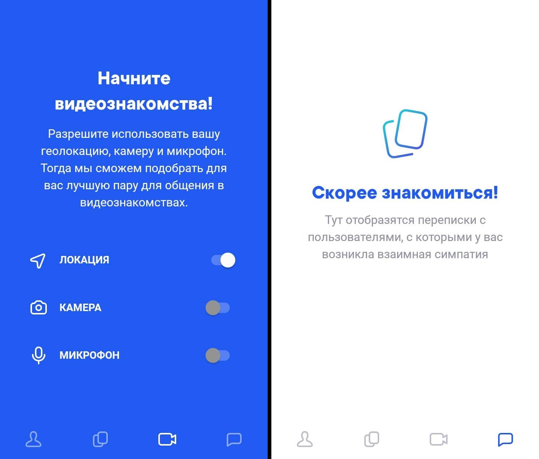 Знакомства ВК приложение