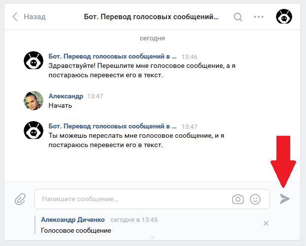 Перевод в текст аудиосообщения ВК