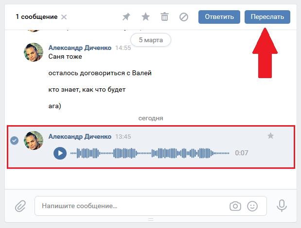 перевести голосове сообщение в текст ВК