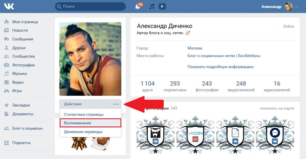 Воспоминания Вконтакте